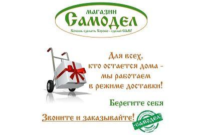 Доставляем товары по Томску!
