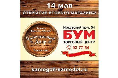 Открытие второго магазин в Томске!